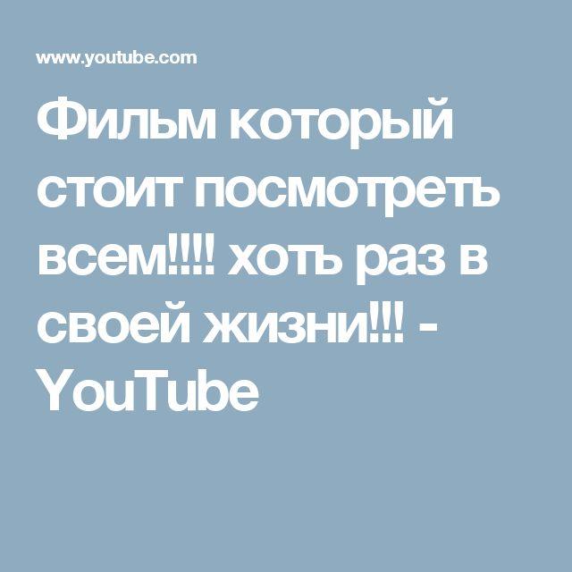 Фильм который стоит посмотреть всем!!!! хоть раз в своей жизни!!! - YouTube