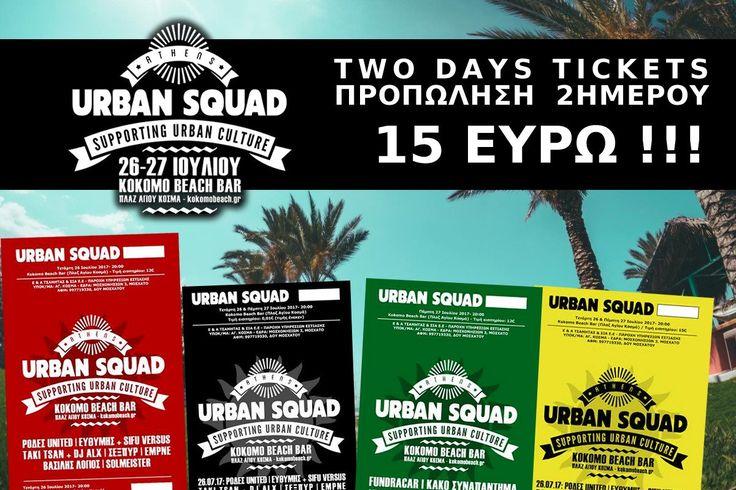 Athens Urban Squad Open Air Festival Τετάρτη 26 & Πέμπτη 27 Ιουλίου 2017 Kokomo Beach Bar (Πλάζ Αγίου Κοσμά, τηλ.: 210 9821735, www.kokomobeach.gr) Πόρτες: 20:00  ΣΗΜΕΙΑ ΠΡΟΠΩΛΗΣΗΣ: • Τηλεφωνικά στο 11876 • Reload Stores • Media Markt Greece • Seven Spots • Βιβλιοπωλεία Ευριπίδης - Evripidis Bookstores • Urban Squads Site: https://lnkd.in/gf_NsM3 • VIVA.GR: https://goo.gl/PkNko5  • TICKET HOUSE Πανεπιστημίου 42, Αθήνα 106 • Imantas Δισκοπωλείο, Σαρρή 46, ΨΥΡΡΗ • Rhythm Records, Εμμανουήλ…