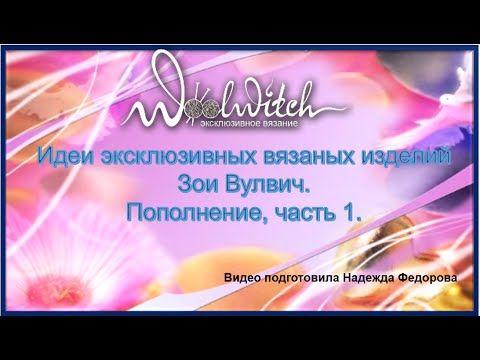 Надежда Федорова Вязаные спицами платья для женщин| Идеи Зои Вулвич Попо...