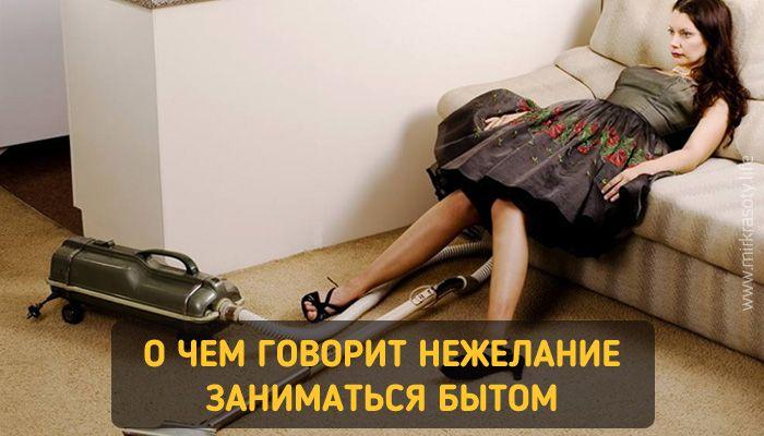 Дом — это зеркало женщины. Если у вас нет никакого желания заниматься уборкой, обустройством дома, то скорее всего и семья для вас не на первом месте…