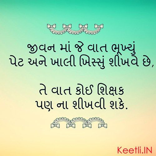 100 Best Gujarati Status For Whatsapp Quotes