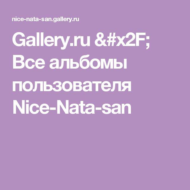Gallery.ru / Все альбомы пользователя Nice-Nata-san