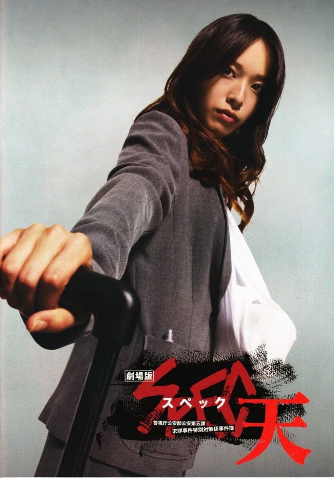 SPEC  Erika Toda