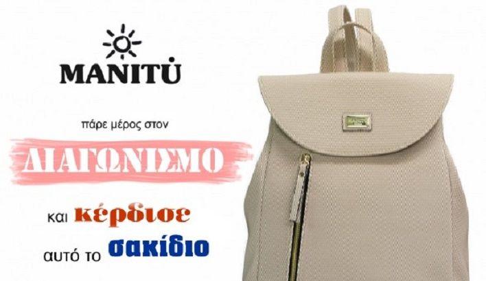 Κερδίστε ένα υπέροχο backpack σε χρώμα που ταιριάζει με τα πάντα!