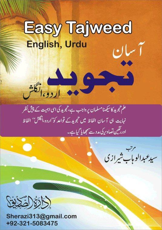 English language in urdu book learn