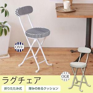 ラグチェア(折りたたみ椅子/カウンターチェア) オフグレー 背もたれ付/椅子/いす/ストライプ/ボーダー/軽量/キッチン/コンパクト/スリム/パイプイス/完成品/NK-071 - 拡大画像
