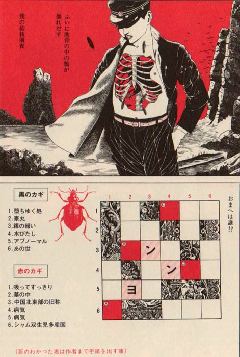 Maruo Suehiro