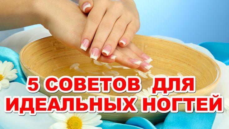 Как укрепить ногти и как отрастить ногти в домашних условиях. 5 ЭФФЕКТИВ...