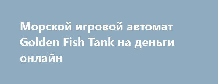 Морской игровой автомат Golden Fish Tank на деньги онлайн http://avtomaty-dengi.com/golden-fish-tank-online.html  Безмятежный азартный слот Golden Fish Tank на реальные рубли подарит вам яркие эмоции и щедрые выплаты. Здесь вы можете выиграть фриспины с особыми бонусами и наградами. Игровой автомат Пруд Золотой Рыбки на деньги щедро одаривает гемблеров прибылью!