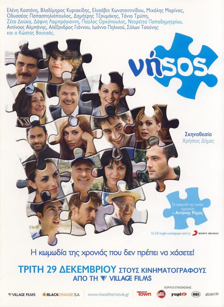 Νήsos  (2009)