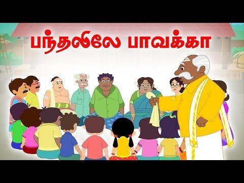 Panthalile Pavakka - Vilayattu Paadalgal - Chellame Chellam - Kids Song -Tamil Rhymes for Children - Tamil Kids Rhymes - Chellame Chellam Tamil Rhymes - Birds Rhymes For kids - விளையாட்டு பாடல்கள் - Baby Rhymes Tamil - Top Kids Rhymes - Nursery Rhymes - Tamil Rhymes Songs - Vilayattu Padalgal - Kids Tamil Songs