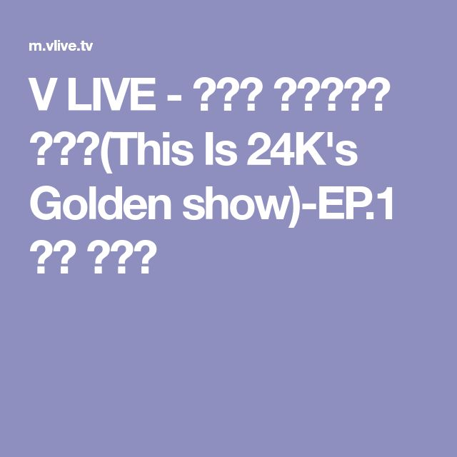 V LIVE - 그것이 투포케이의 황금쇼(This Is 24K's Golden show)-EP.1 오늘 미식회
