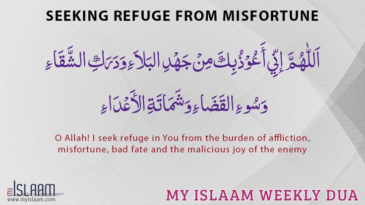 O Allah! I seek refuge in You from the burden of affliction, misfortune, bad fate and the malicious joy of the enemy.