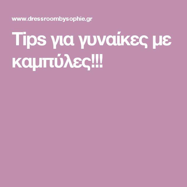 Tips για γυναίκες με καμπύλες!!!