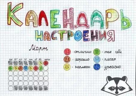 календарь настроения для лд: 2 тыс изображений найдено в Яндекс.Картинках