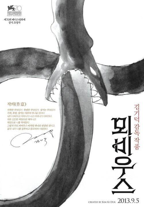 뫼비우스 (MOEBIUS, 2013), Kim Ki Duk