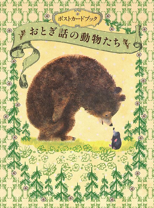 "From Japan: ""ポストカードブック おとぎ話の動物たち,"" which means ""A postcard book of fairy tale animals,"" including (one would suppose) this friendly looking bear talking to a mouse (or hedgehog?)."