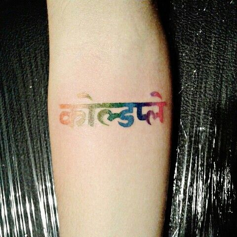 My coldplay tattoo #coldplay #tattoo #aheadfullofdreams #marathi