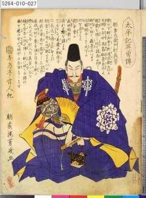 Ochiai Yoshiiku: 「太平記英勇伝」 「二十六」「朝倉左衛門尉義景」 - Tokyo Metro Library