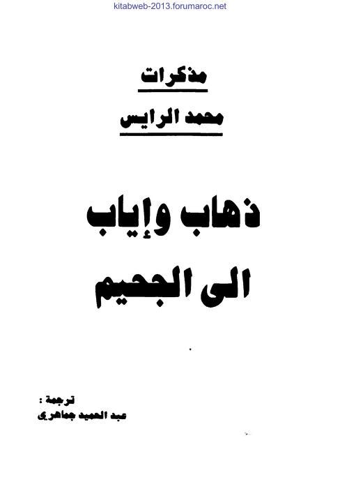 من الصخيرات إلى تازمامارت تذكرة ذهاب و إياب إلى الجحيم محمد الرايس Kitabweb 2013 Forumaroc Net Free Download Borrow And St In 2020 Books Texts Internet Archive