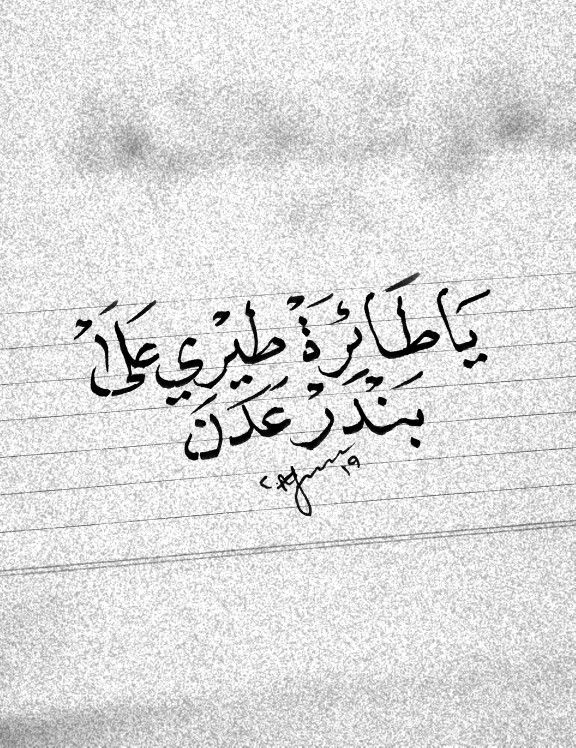 يا طائرة طيري على بندر عدن Arabic Calligraphy Calligraphy Handwriting