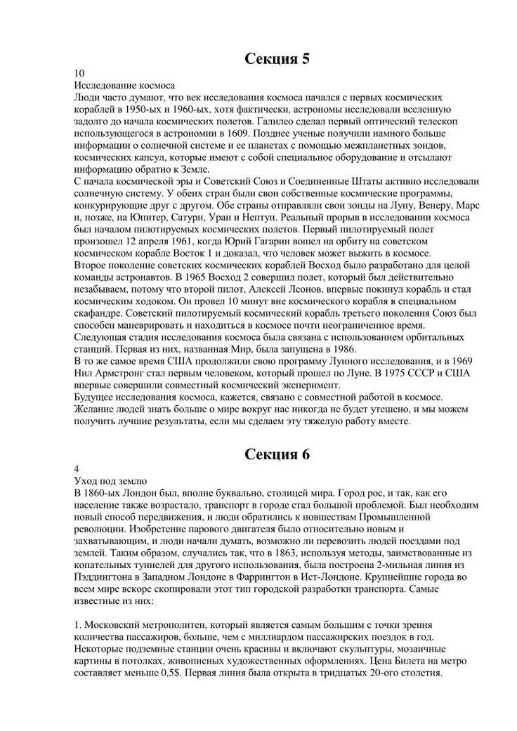 Скачать учебник математики 5 класс в узбекистане