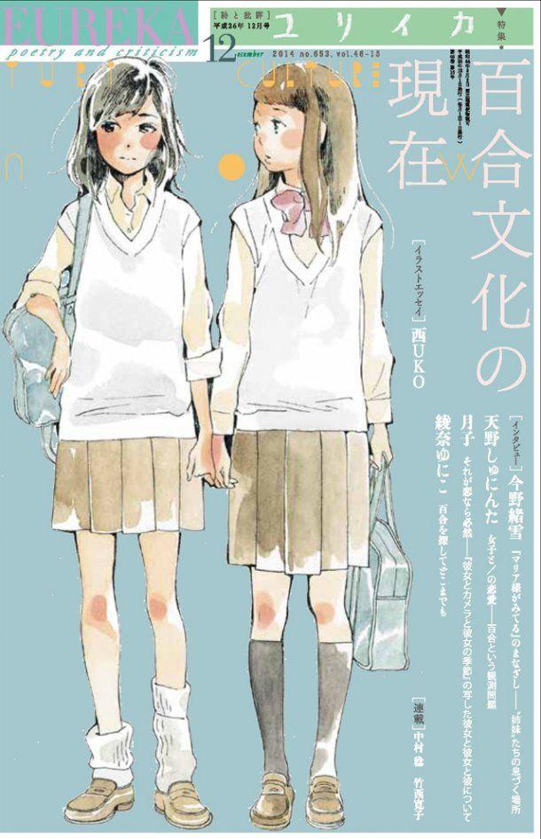 ユリイカの「百合文化の現在」特集に月子、西UKOら登場。表紙は志村貴子(画像 1/1) - コミックナタリー
