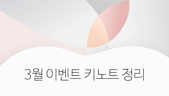 Apple Special Event March 2016 : Keynote 내용 정리