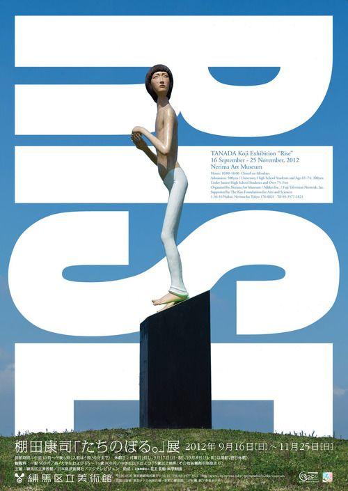 Japanese Poster: Tanada Koji: RISE. Masayoshi Kodaira. 2012 - Gurafiku: Japanese Graphic Design
