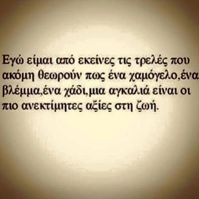 Greek Quotes 505 Best Greek Quotes Images On Pinterest  Best Quotes Amor Quotes .
