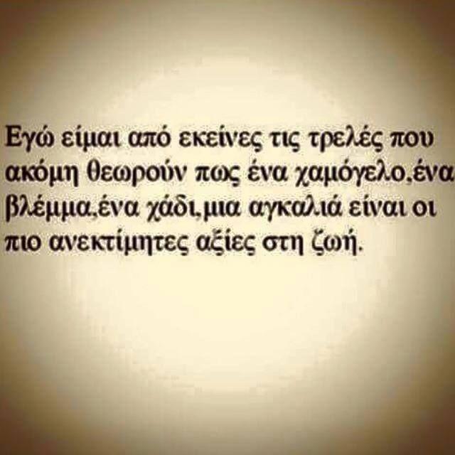 ανεκτίμητες αξίες! <3 #greek #quotes