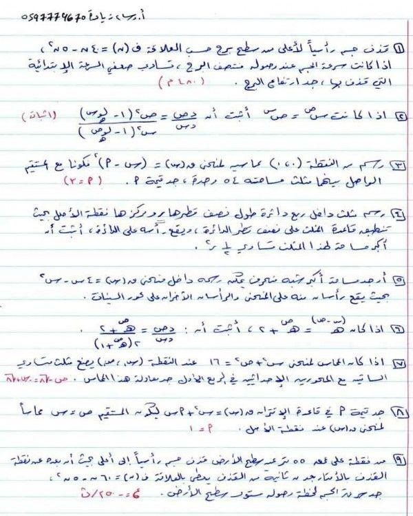 مجموعة اسئلة على الورقة الاولى رياضيات علمي Bullet Journal Sewi Journal