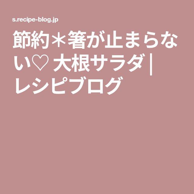 節約*箸が止まらない♡ 大根サラダ   レシピブログ