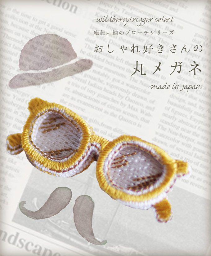 【楽天市場】「Art」おしゃれ好きさんの丸メガネ刺繍ブローチYellow8月24日22時販売新作:cawaii