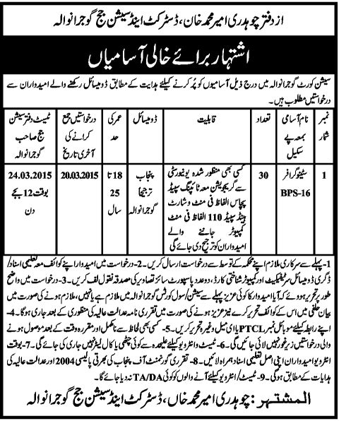 District and Session court Gujranwala Jobs,Stenographer jobs in District and Session court ,For visit more Government sector jobs in all Gujranwala jobs