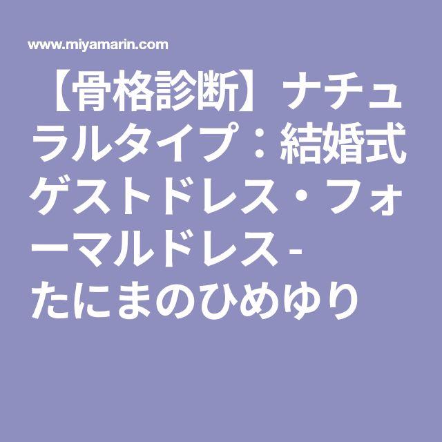 【骨格診断】ナチュラルタイプ:結婚式ゲストドレス・フォーマルドレス - たにまのひめゆり