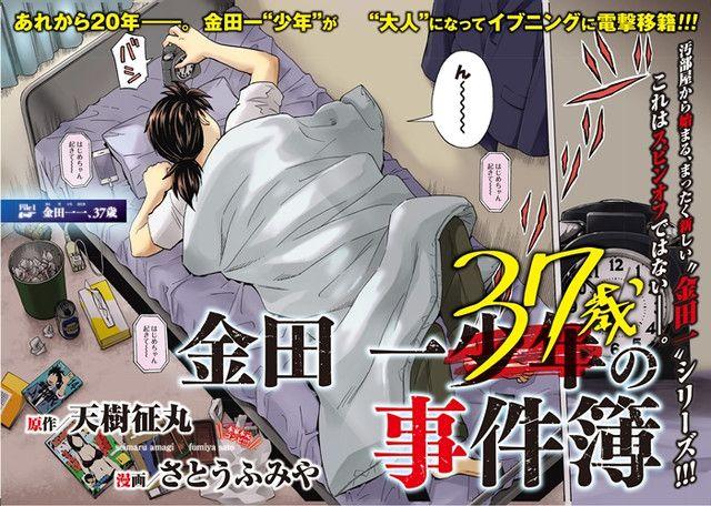 "37-Year-Old Hajime Kindaichi Returns in New ""The Kindaichi Case Files"" Manga"