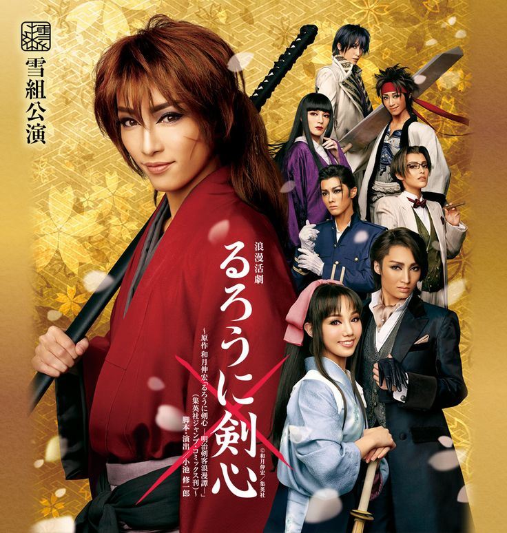 雪組公演 『るろうに剣心』 | 宝塚歌劇公式ホームページ