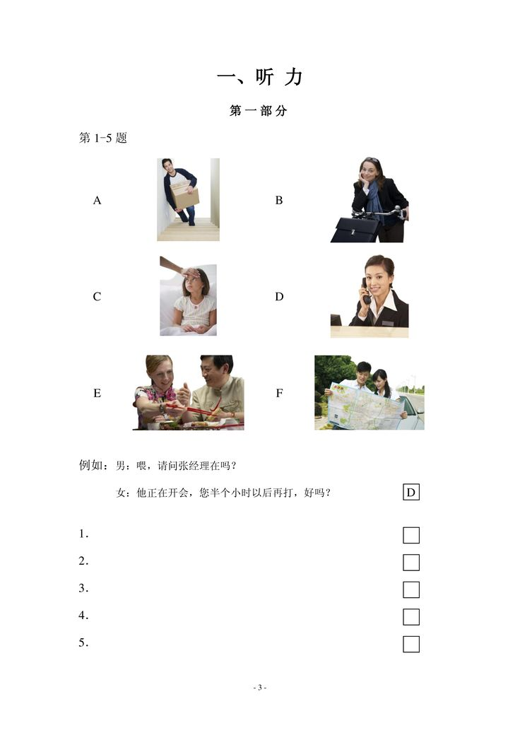 Hsk Chinese Exam Including Answers  Hsk   Download This