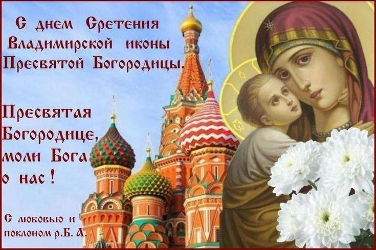 Карандашом, открытка с праздником владимирской иконы божией матери 8 сентября