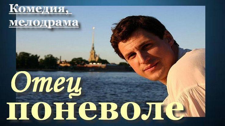 Отец поневоле | Русские мелодрамы | Русские комедии | фильмы 2015