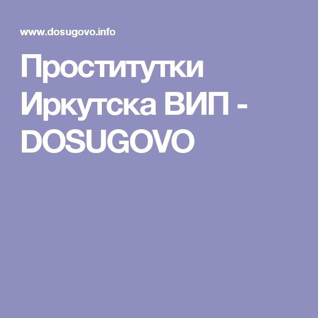 Иркутск толстые идивидуалки фото 541-511