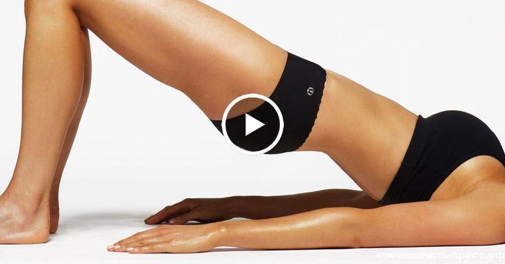 Не хватает времени на полноценную тренировку? Занимайтесь дома! Правильно подобранный комплекс упражнений позволит вам подкачать мышцы и всегда быть в форме, тренируясь в домашних условиях. А 6 минут времени всегда найдутся — главное желание! В этом эпизоде Анна Цукур предлагает короткий интенсивный сет для прокачки мышц живота. Идеально для утренней тренировки и в режиме нехватки …
