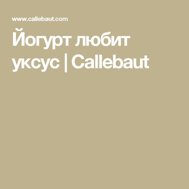 Йогурт любит уксус | Callebaut