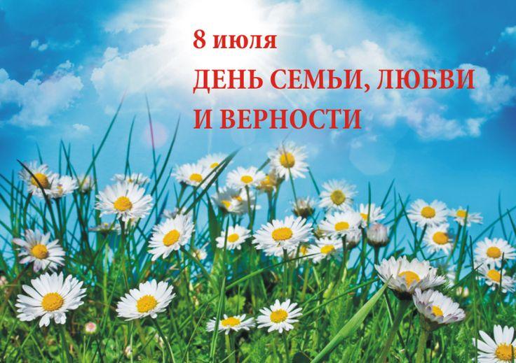Электроточприбор: ПО «Электроточприбор» поздравляет всех с  Всеросси...