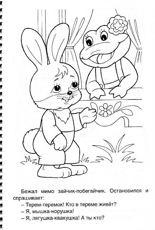 иллюстрация 8 из 9 для раскраска 4 в 1 раскраске репка