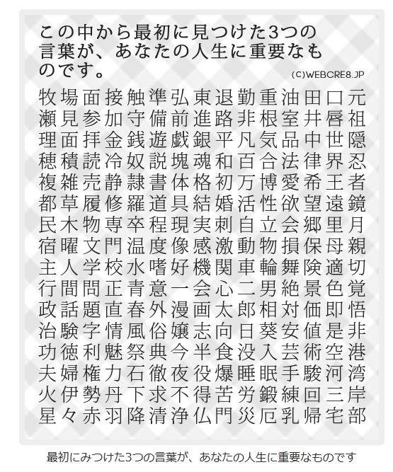海外で話題の心理テスト 「最初にみつけた3つの言葉」 漢字版も登場!!