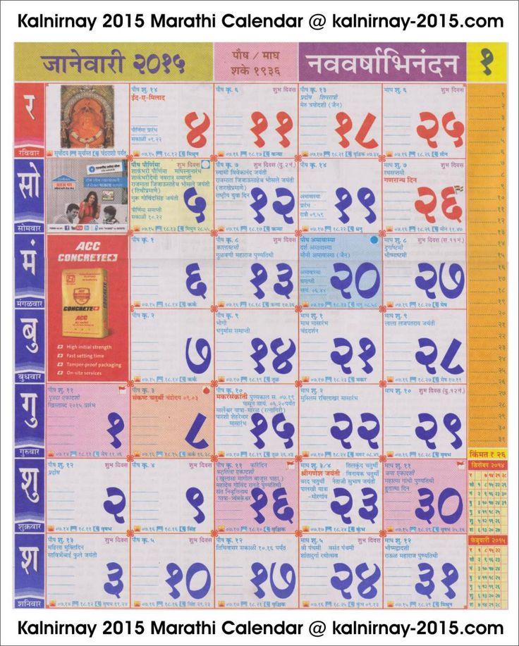 May Marathi Calendar : January marathi kalnirnay calendar