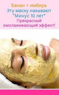 """Банан + имбирь. Эту маску называют """"Минус 10 лет"""". Прекрасный омолаживающий эффект!"""