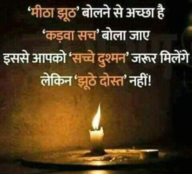 Positive Thinking Quotes Hindi: 1535 Best Hindi Quotes & Shayari Images On Pinterest